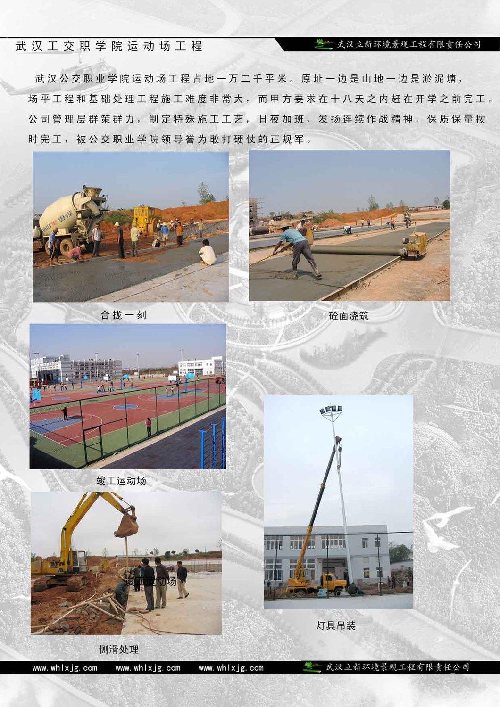 4武汉公交职业技术学院运动场香港亚博官网app.jpg