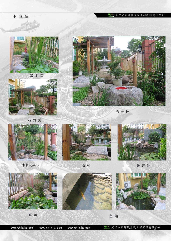 10庭院小品.jpg