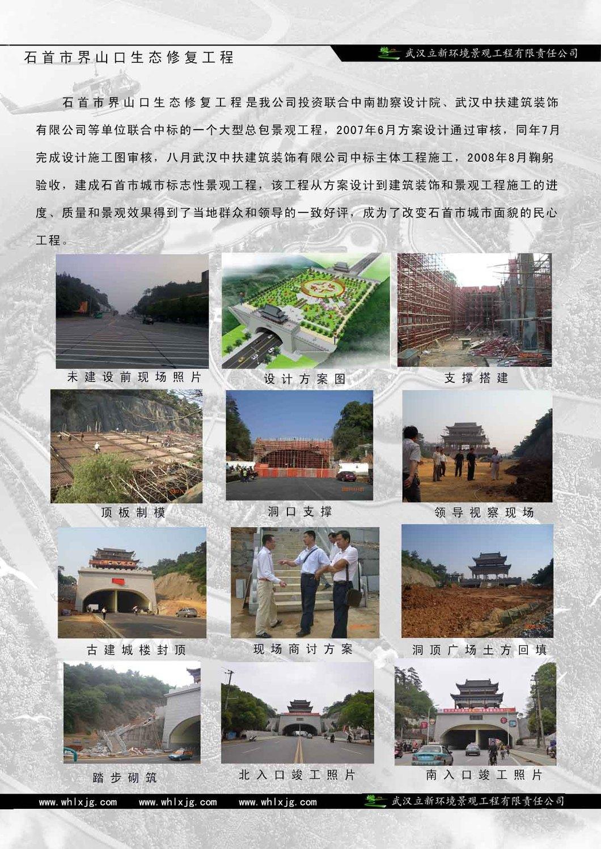 12石首市界山口生态修复龙8国际唯一官网.jpg