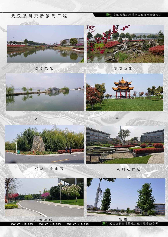 14武汉某研究所景观香港亚博官网app.jpg