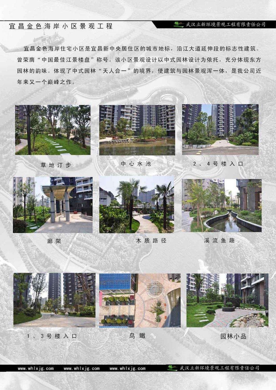 13宜昌金色海岸小区景观龙8国际唯一官网.jpg