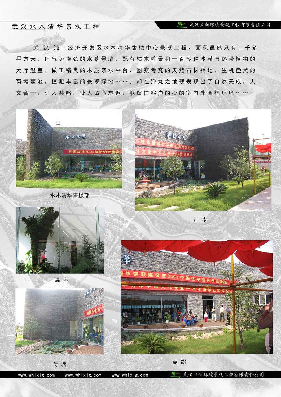 5武汉水木清华景观龙8国际唯一官网.jpg