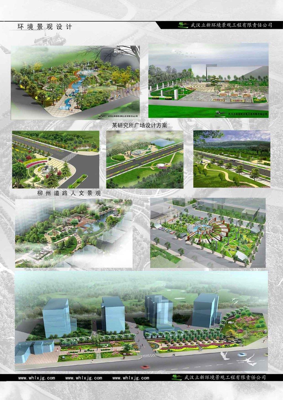 15环境景观设计2.jpg