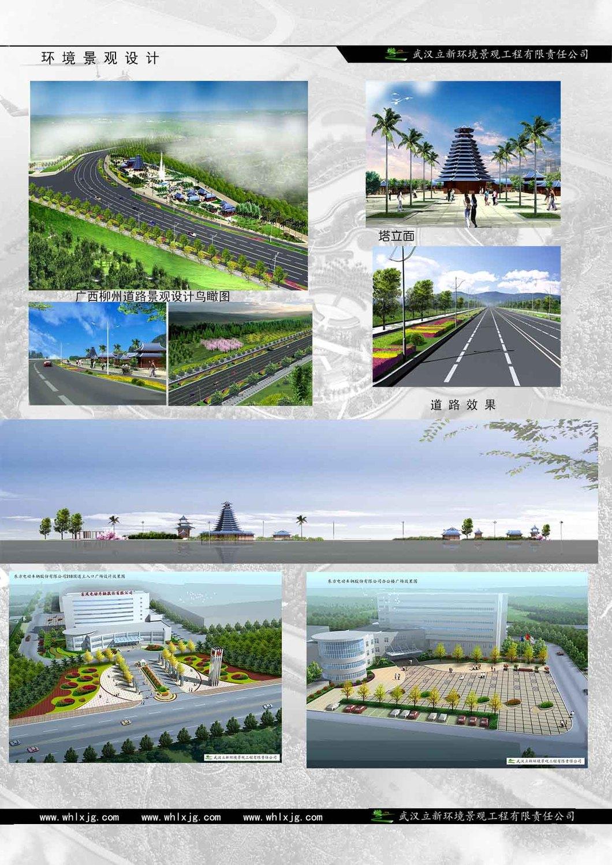 15环境景观设计1.jpg