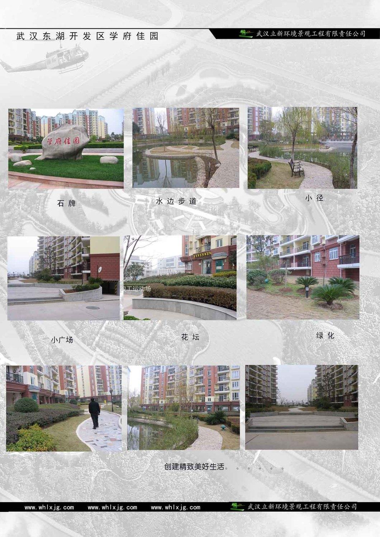 7武汉东湖开发区学府佳园.jpg