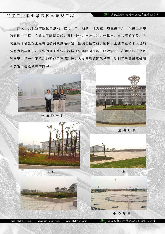3武汉公交职业技术学院校园景观龙8国际唯一官网.jpg